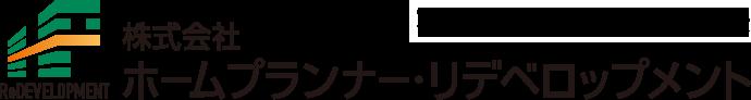 株式会社ホームプランナー・リデベロップメント