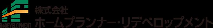 株式会社ホームプランナー・リデロップメント